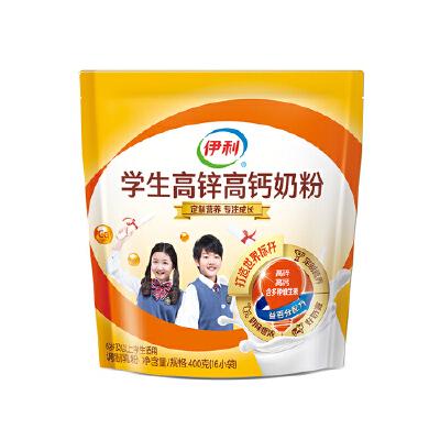 伊利学生高锌高钙奶粉 400g/袋
