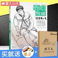 王靖宇速写书敲门砖最强线描人物速写描摹1+1李家友蒙纸入门基础