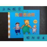 【二手旧书9成新】满满都是爱 我爱泰迪熊 /罗伦斯.安荷特 长江少