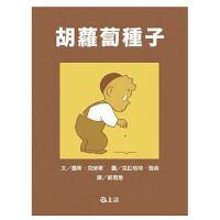 【预售】原装正版《胡萝卜种子》港台进口繁体儿童图书
