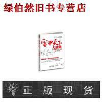 【二手正版9成新现货包邮】富甲天下:大盛魁梅锋 ,王路沙云南人民出版社