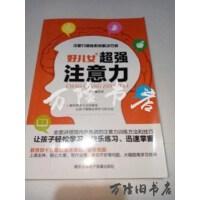 【二手旧书85成新】好儿女超强注意力 /褚方云 南京大学电子音像出版社