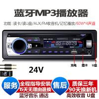 12V24V蓝牙车载MP3播放器货车收音卡机通用五菱之光汽车CD音响DVD 官方标配