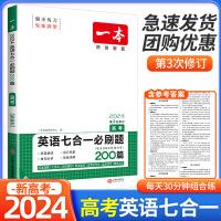 一本英语七合一必刷题280篇高考2021新版
