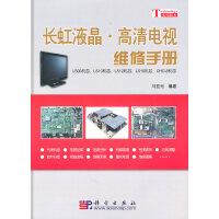 长虹液晶・高清电视维修手册:LS08机芯、LS10机芯、LS12机芯、LS15机芯、CHD-8机芯