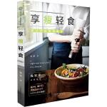 享瘦轻食(汉竹)