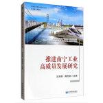 推进南宁工业高质量发展研究