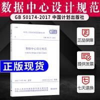 正版现货 GB 50174-2017 数据中心设计规范 替代GB 50174-2008 电子信息系统机房设计规范 201
