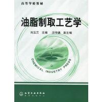 油脂制取工艺学刘玉兰 主编 化学工业出版社 【正版图书】