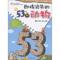 【旧书二手书8新正版】小巨人发现系列:即将消失的53种动物 卡米图书,詹珍+云间美食两册合售9787535870384