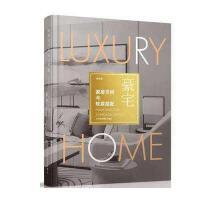 正版 家居空间与软装搭配 豪宅 新中式 欧式 现代简约 时尚 奢华 室内陈设 精品装修设计书