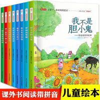 一年级课外阅读全套8册 儿童绘本故事书6-7-10-12岁带拼音的 幼儿园老师班主任推荐大班 小学生必读书籍适合孩子看