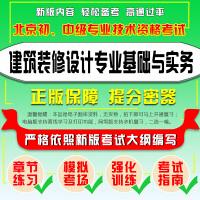 2020年北京初、中级专业技术资格考试(建筑装修设计专业基础与实务)2020年北京初、中级专业技术资格考试(建筑装修设