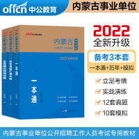 中公教育2021内蒙古事业单位公开招聘工作人员考试:一本通+历年真题+全真模拟 3本套