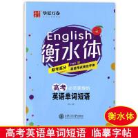 华夏万卷 衡水体高考必须掌握的英语单词短语于佩安书第二版 助考高分应以考试规范字体