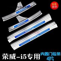 荣威RX5/RX3/RX8/360/550/i6/950改装专用门槛条装饰后备箱护板