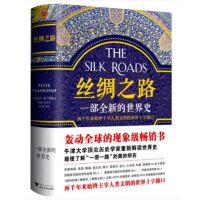 现货正版 丝绸之路 一部全新的世界史 精装 彼得弗兰科潘著 两千年来丝绸之路人类文明的进程它就是一部浓缩的世界历史书籍