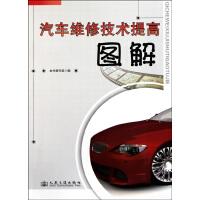 汽车维修技术提高图解