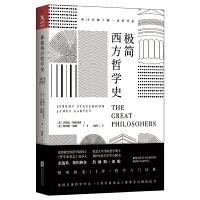 极简西方哲学史