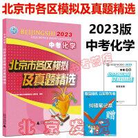 现货包邮2020版北京市各区模拟及真题精选 中考化学 新课标版