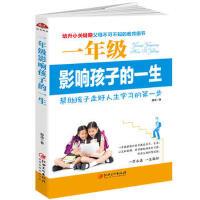 一年级影响孩子的一生:幼升小关键期,父母不可不知的教育细节