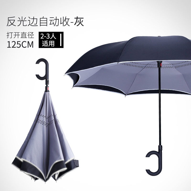 家居生活用品车用雨伞反向伞双层免持式全自动长柄超大三人男女大号双人车载伞 (反光条)
