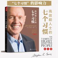 高效能人士的七个习惯 钻石版史蒂芬柯维高效能人士的7个习惯思维掌控马云成功励志企业团队管理方面的书籍畅销书