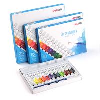 水粉颜料学生绘画颜料水彩儿童画画颜料12+18+24盒装