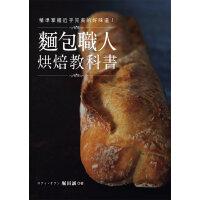 �I包�人烘焙教科��:精�收莆战�乎完美的好味道! 堀田�\ 良品文化
