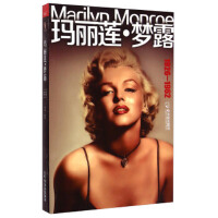 【新书店正版】玛丽莲 梦露(1926-1962) 符蕊 哈尔滨出版社 9787548409694