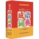 小学生成语词典(四色插图本)