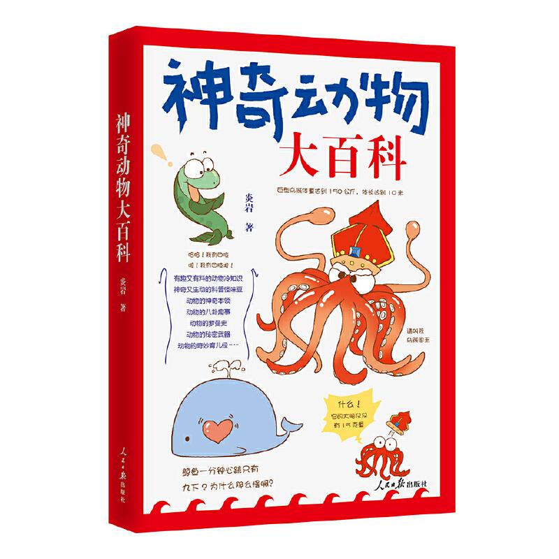 神奇动物大百科(有趣又有料的动物冷知识,神奇有生动的科普怪味豆!动物的神奇本领,动物的八卦趣事,动物的罗曼史,动物的秘密武器,动物的奇妙育儿经……你想看的这里都有!)