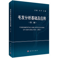 毛发分析基础及应用 (第二版)