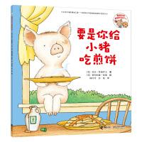 要是你给老鼠吃饼干系列・要是你给小猪吃煎饼