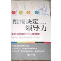 【旧书9成新正版现货包邮】性格决定领导力,阳亚菲,广东经济出版社,9787545411980