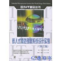 【二手旧书9成新】嵌入式微处理器系统设计实例鲍尔苏建平等电子工业出版社9787505396609