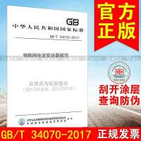 GB/T 34070-2017物联网电流变送器规范