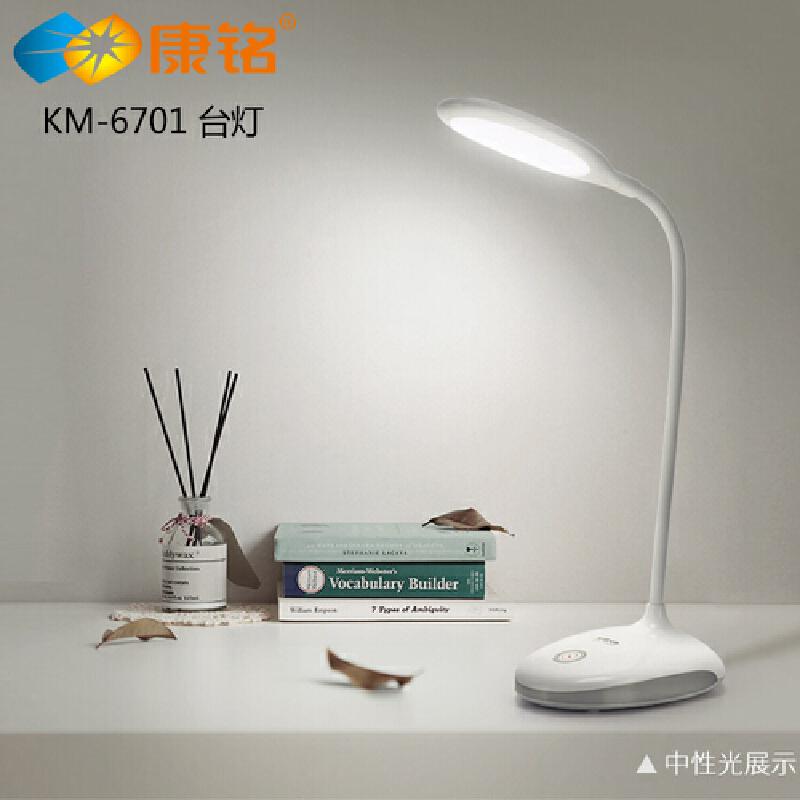 康铭(KANGMING)台灯LED学生可充电宿舍床头灯阅读办公小台灯无极调光变色 KM-6701