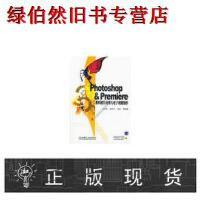 【二手正版9成新包邮】Photoshop&Premiere数码照片处理与电子相册制作(含 )史宇宏机械工业出版社