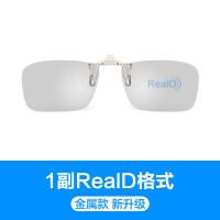 3d眼镜夹片电影院Reald偏光不闪式3D眼睛电视三d眼镜 『新升级』金属方形夹片RealD 1付装