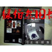【二手正版85成新现货包邮】静物与产品摄影 布光、拍摄与修图技法