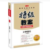 包邮2019秋开心特级教案小学语文二/2年级上册人教版 畅销18周年