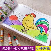 幼儿童小手涂色书宝宝学画画本3到6岁宝宝涂色书涂鸦图绘画填色本