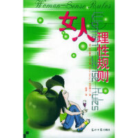 【二手8成新】女人理性规则 (美)吉尔琳 ,温梦 9787802060487