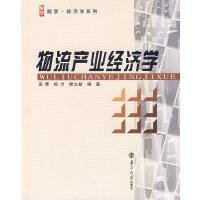 物流产业经济学 田青,郑力,缪立新著 南京大学出版社