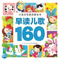 小宝贝早教启蒙全书:早读儿歌160(新版)