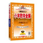 2019秋 小学教学全解 二年级语文上 人教版(RJ版) 教师用书