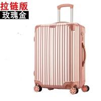 行李箱女韩版24寸小清新男20寸密码箱子28寸旅行箱包万向轮拉杆箱 8011玫瑰金 磨砂款