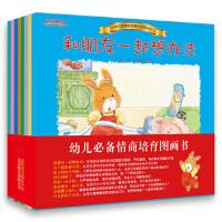 小兔杰瑞情商培育绘本系列第2辑全套8册 正版 儿童绘本故事书 少儿图书 0 3 6-8岁 漫画书 儿童 连环画 幼儿园