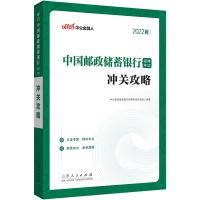 中公教育2021中国邮政储蓄银行招聘考试:冲关攻略